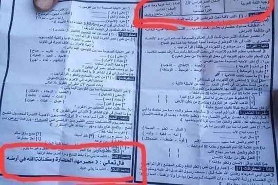 """"""" مصر مهد الحضارة"""".. آية قرآنية في امتحان اللغة العربية"""