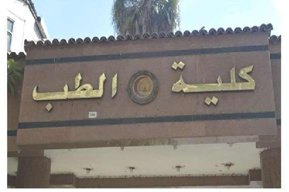 كيلة الطب جامعة المنصورة