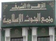 مجمع البحوث الإسلامية يصدر 100 ألف فتوى في ستة أشهر