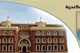 جامعة الإسكندرية تحصد جائزة أفضل إدارة عسكريـة بالجامعات المصرية