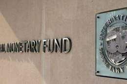 صندوق النقد