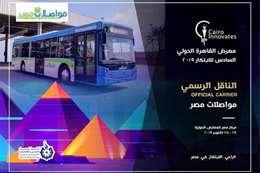 معرض القاهرة الدولي