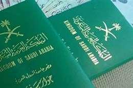 وثائق سفر سعودية