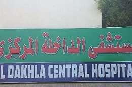 مستشفى الداخلة المركزى
