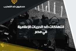 صحفيون ضد التعذيب