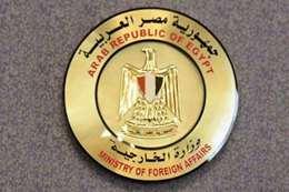 الخارجية المصريىة