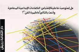 صورة لشعار الندوة