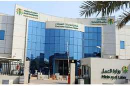 وزارة العمل والتنمية الاجتماعية السعودية