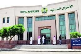 الأحوال المدنية السعودية