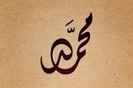 إسم محمد