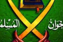جماعة الاخوان المسلمين