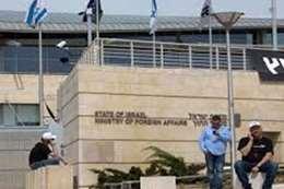 وزارة الخارجية الإسرائيلية
