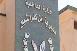 كفر الشيخ