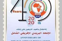 طابع بريد تذكاري لاتحاد البريد الأفريقي