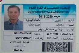 اللاعب عز الدين بهادر