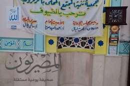 اللافتة داخل المسجد