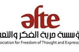 مؤسسة حرية الفكر والتعبير
