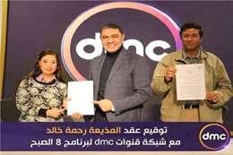 «DMC» تتعاقد مع رحمة خالد