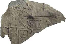 أختام فرعونية