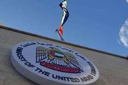 سفارة الإمارات فى سوريا