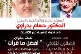 """أول صالون ثقافي """"أونلاين"""" في مصر"""