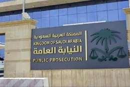 النيابة السعودية