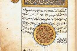 مخطوط نادر من عصر المماليك