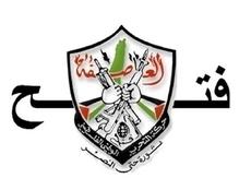 """حركة فتح أمام """"مفترق طرق"""" في مؤتمرها السابع"""