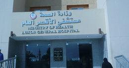 إحالة أمن مستشفى الأقصر للتحقيق