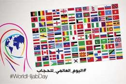 اليوم العالمى لتقبل الحجاب