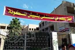 وقفة احتجاجية لأهالي قرية بشبيش للمطالبة وزير الصحة باستكمال بنائها وتشغيلها