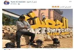 """الصورة التي نشرها """"آل الشيخ"""""""