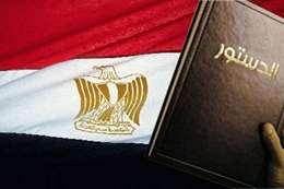 تعديل الدستور