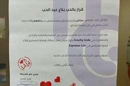 منشور شركة خاصة في مصر الجديدة