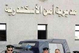 أمن الاسكندرية