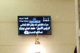 عزاء مبارك