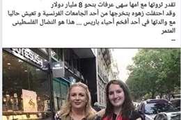 اسرة ياسر عرفات