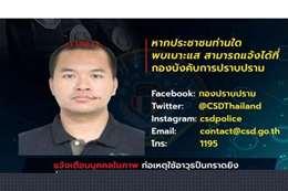الجندي التايلاندي