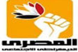 الحزب المصرى الديموقراطى