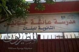 مدرسة عائشة حسانين