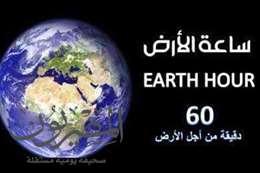صورة ساعة الأرض