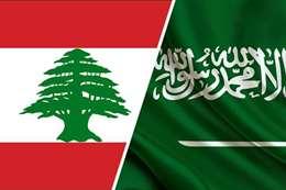 لبنان والسعودية