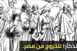 هجرة اليهود من مصر