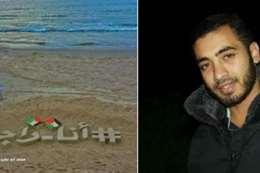 الشهيد محمد أبو عمرو