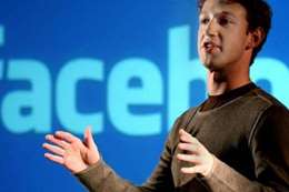حماية فيسبوك