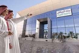 بنك الرياض