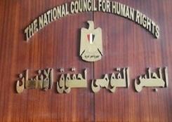 """""""القومي لحقوق الإنسان"""": رصدنا رشاوى انتخابية"""
