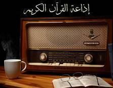 إذاعة القرآن الكريم  تذيع خطاب السيسى احتفالا بالمولد النبوى الشريف