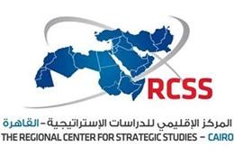 المركز العربى للدراسات الاقليمية والاستراتيجية