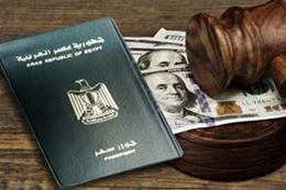 الجنسية المصرية